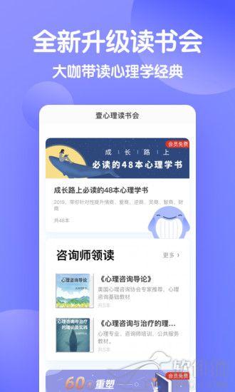 壹心理app软件