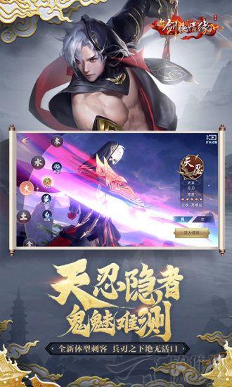 新剑侠情缘手游安卓最新版