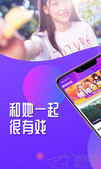 黑猪电竞手机游戏语音app