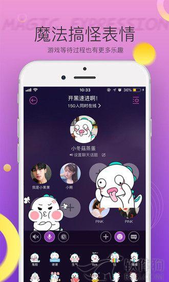 Hello语音app