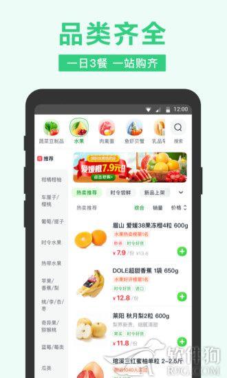 美团买菜平台app