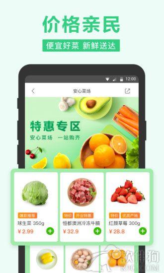 美团买菜app安卓版