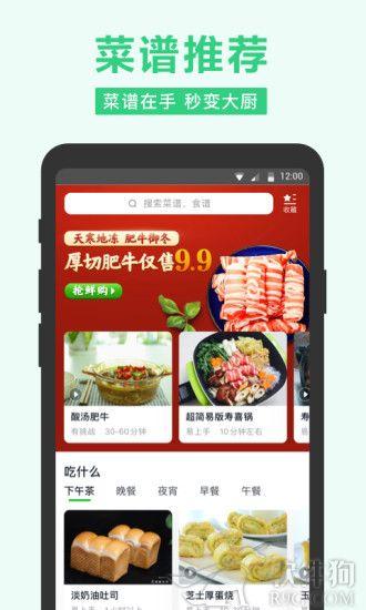 美团买菜app