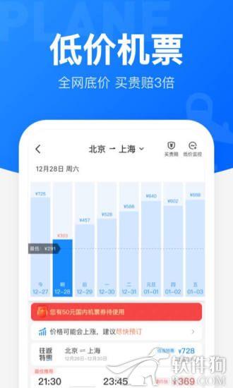 12306智行火车票app