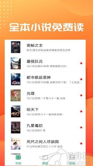 笔趣阁免费小说大全app