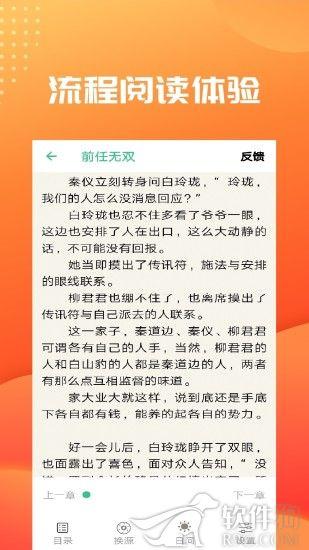 笔趣阁全本免费小说大全app