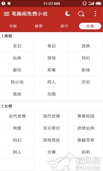 笔趣阁免费小说app官方正版