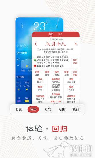 中华万年历app软件