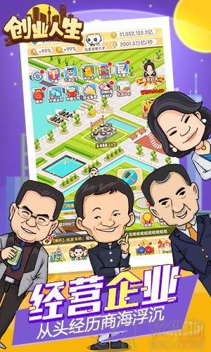 创业人生手游app
