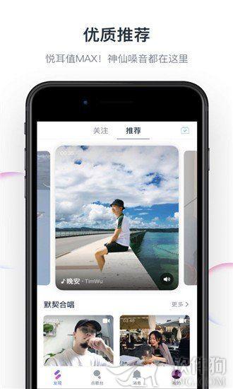 音街网易云K歌app