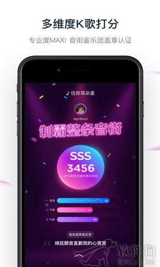 音街app官方最新版