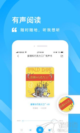 一米阅读学生版app