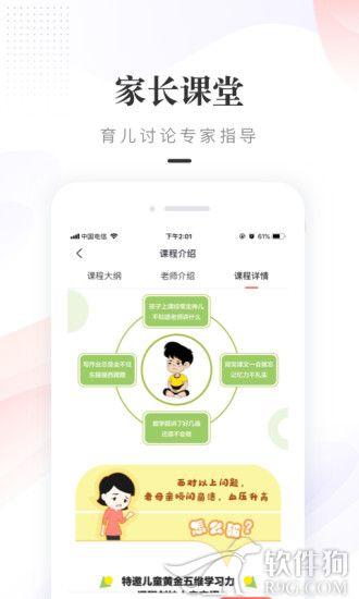 一米阅读家长版app