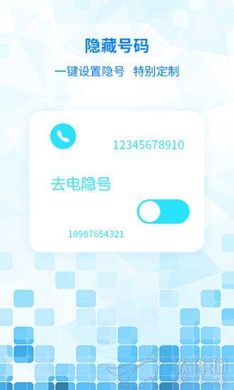 嘟嘟网络电话app软件