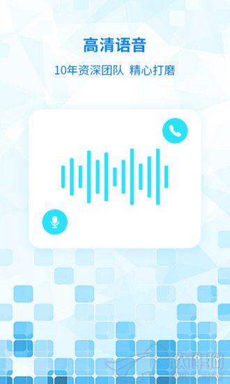 嘟嘟手机网络电话app软件