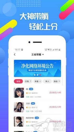 嘟嘟电竞app下载