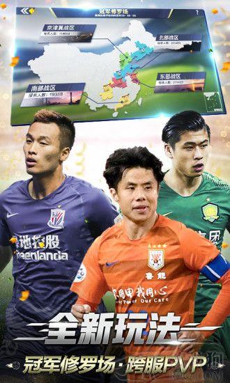 中超风云2足球竞技手游