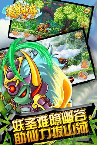 4399造梦西游ol手机版游戏免费下载