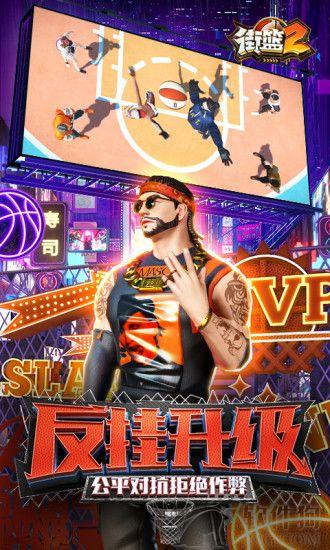 街篮2篮球手游免费下载