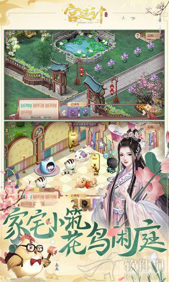 宫廷计手游女生游戏免费下载