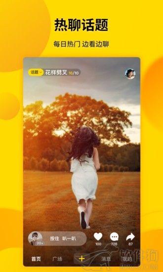 微叭V8音视频app