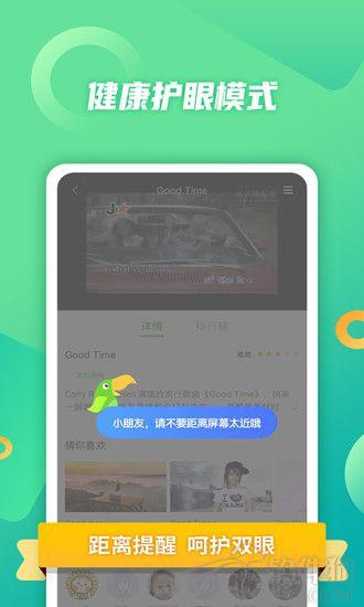 英语趣配音app软件