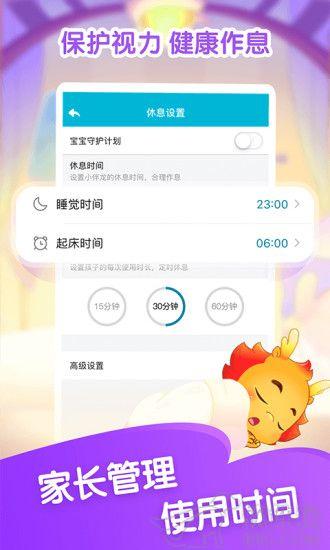 小伴龙早教app软件