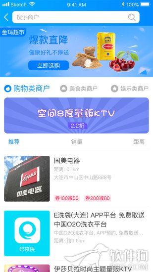 2020版浦惠到家app官方下载