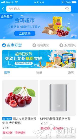 腾讯浦惠到家app官方版下载