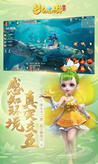 梦幻西游三维版手机版免费下载