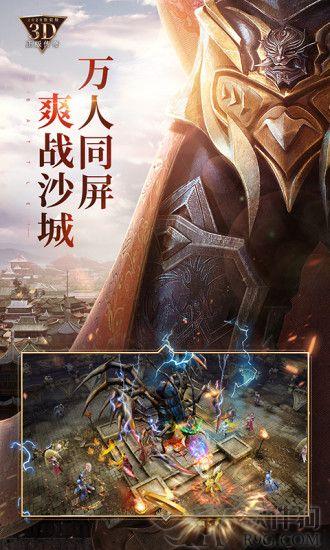 烈焰皇城3D传奇手游app免费下载