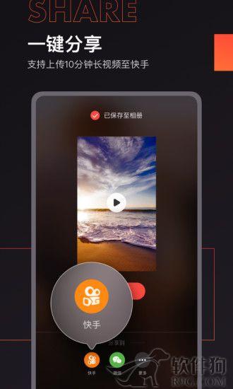 快影app