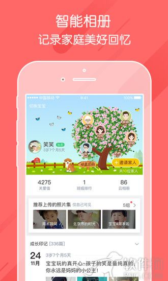 掌通家园宝宝教育app