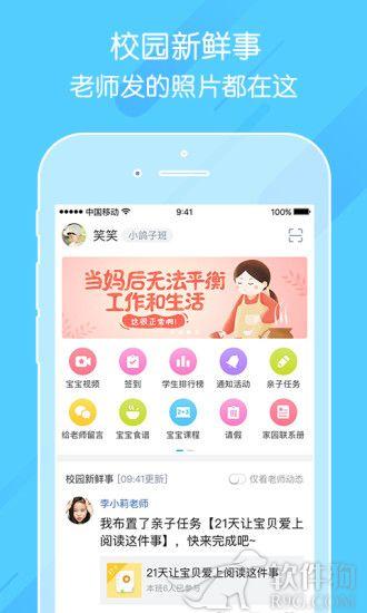 2020最新版掌通家园app下载