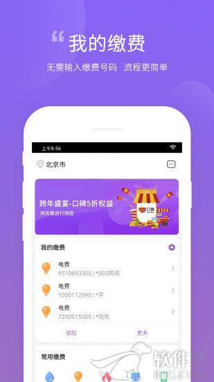 光大云缴费官方app下载