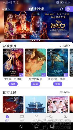 影院通电影票app软件