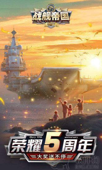 战舰帝国360版本下载