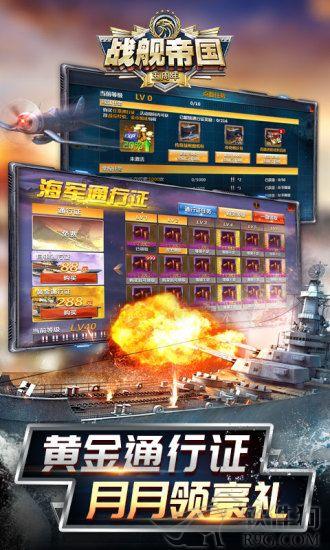 战舰帝国平民战舰阵容