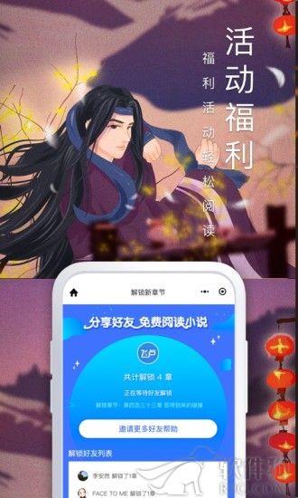 飞卢小说最新版下载