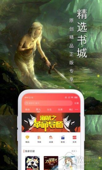 飞卢免费小说app