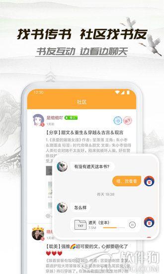 小书亭app官方下载