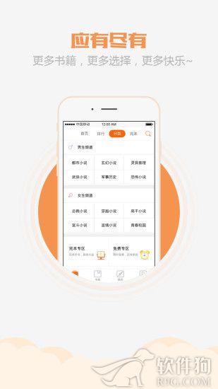 乐读书城手机版app下载