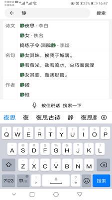 诗词秀app安卓最新版下载