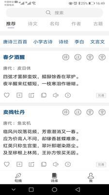 诗词秀app官方正版
