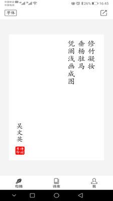 诗词秀app免费下载安装
