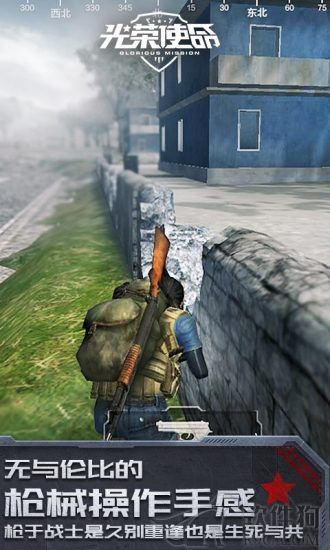 光荣使命枪战竞技游戏下载安装