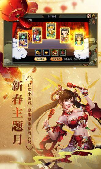天龙3D官方最新版免费下载