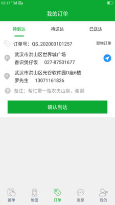 新彩出行app手机版软件下载