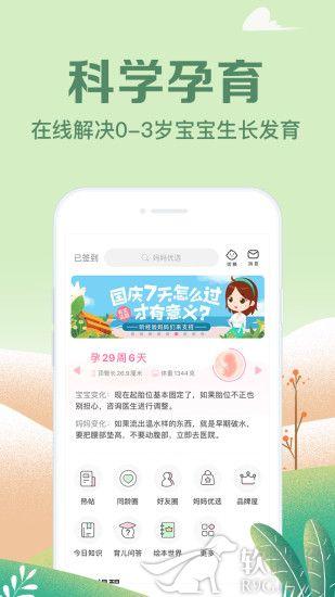 早教胎教app软件