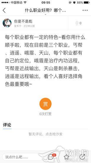 天龙八部手游攻略官方正版app